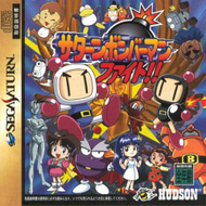 Saturn Bomberman Fight box cover